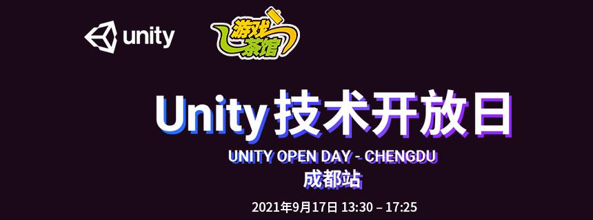 Unity技术开放日