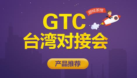 GTC对接会(台湾)产品推荐
