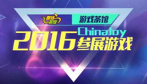 ChinaJoy2016参展游戏专题