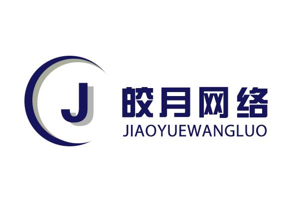 杭州皎月网络科技有限公司