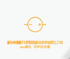 杭州耀升网络科技有限公司