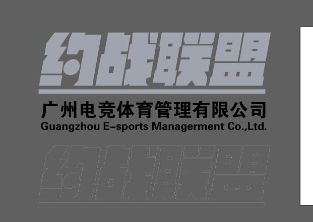 广州电竞体育管理有限公司