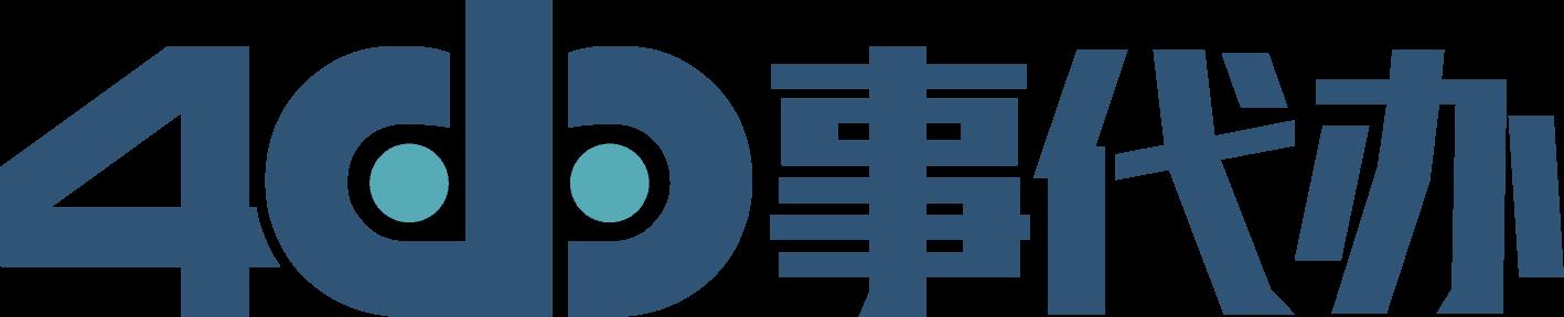 事代办(广东)咨询有限公司