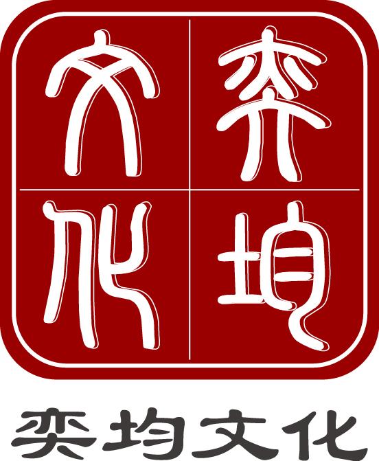 上海奕均文化传播事务所