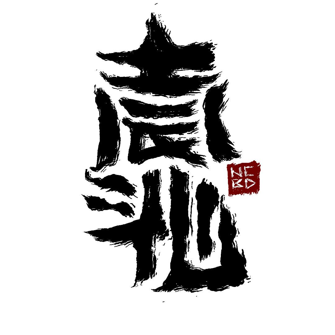 南辰北斗(杭州)动漫科技有限公司