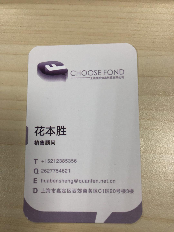 上海圈粉信息科技有限公司