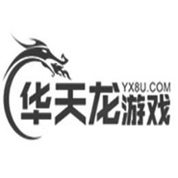 海南华天龙网络信息科技有限公司