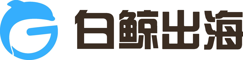 福州白鲸网络科技有限公司