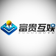 深圳富贵互娱科技有限公司
