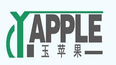 深圳市玉苹果科技有限公司