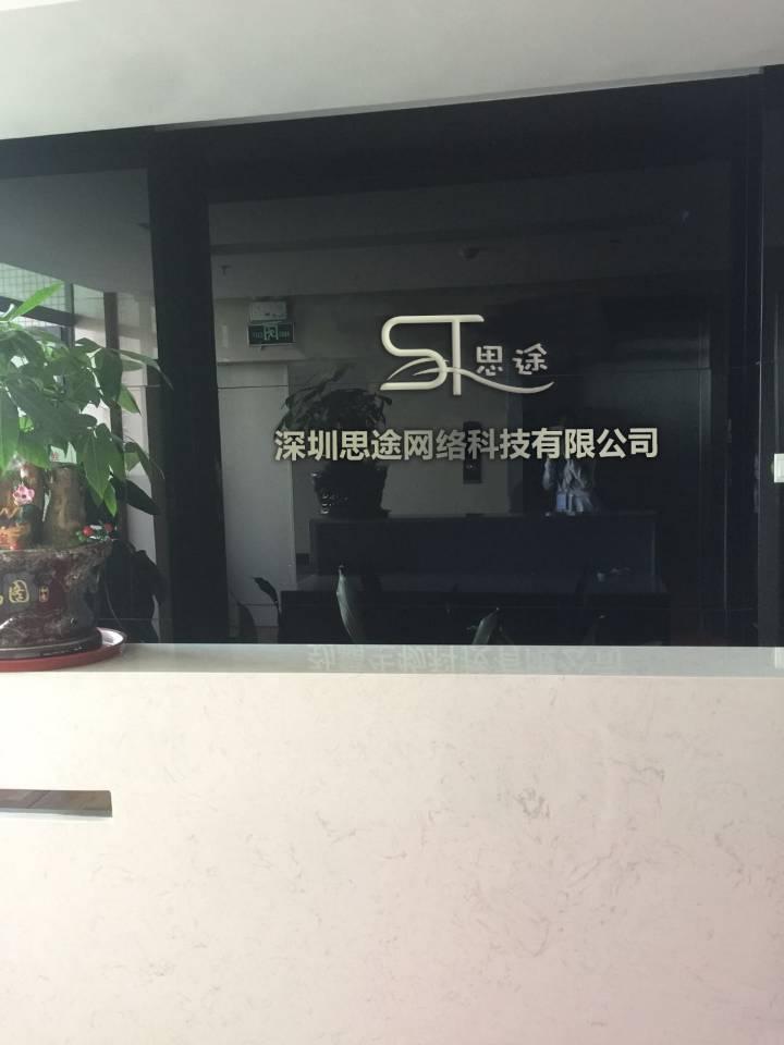 深圳思途网络科技有限公司
