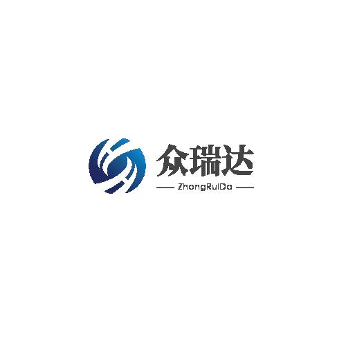 深圳市众瑞达科技有限公司