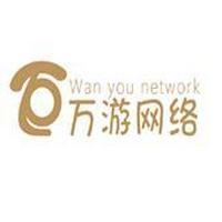 深圳市万游网络科技有限公司