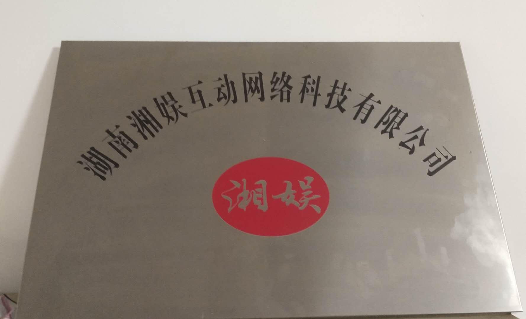湖南湘娱互动网络科技有限公司