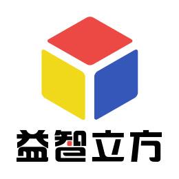 北京益智立方科技有限公司