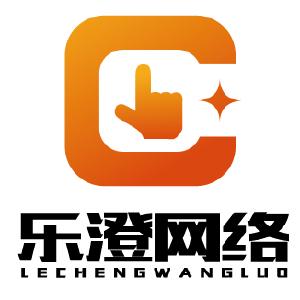 杭州乐澄网络科技有限公司