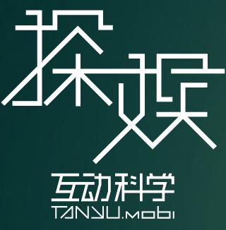 深圳探娱互动科学文化有限公司