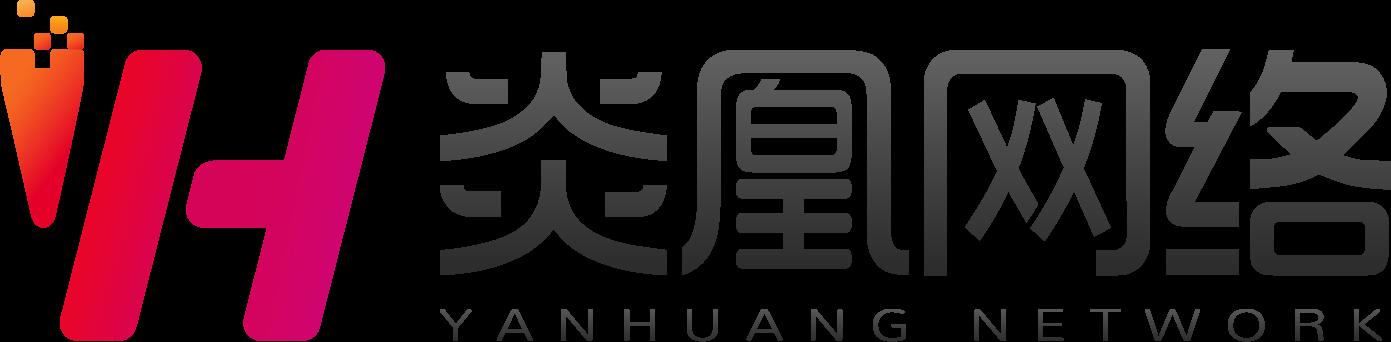 湖南炎凰网络科技有限公司