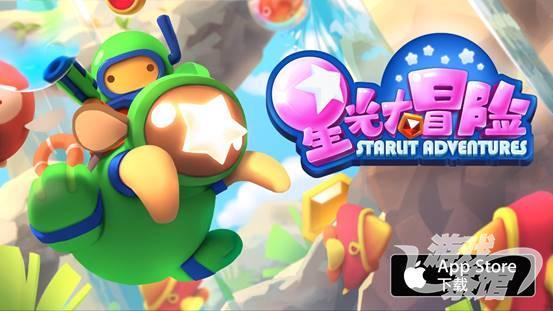 最萌冒险手游《星光大冒险》今日App Store大中华区首发