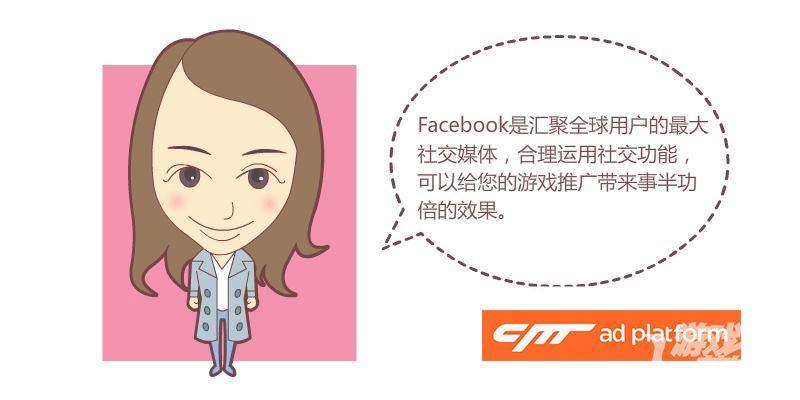 【小叶讲堂】Facebook游戏专页运营指南