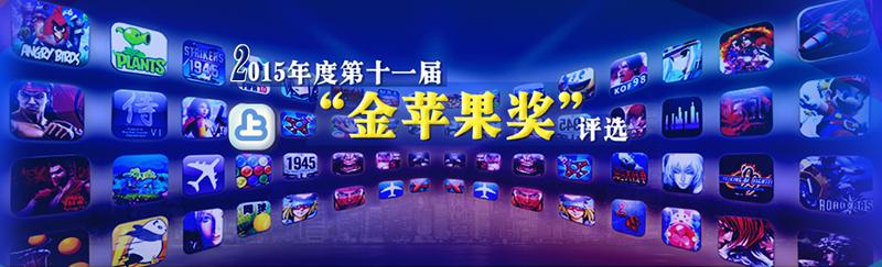 金苹果奖全面升级 打造中国智能娱乐行业最权威颁奖盛典