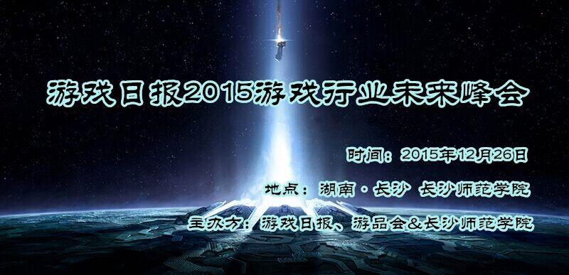 游戏日报2015年度游戏行业未来峰会报名正式启动