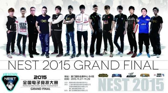 海马玩成为NEST 2015 全国电子竞技大赛合作伙伴