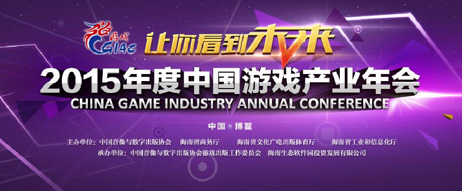 2015年度中国游戏产业年会:天象互动CEO何云鹏将出席