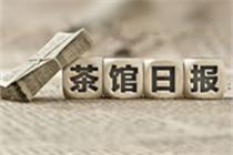 【茶馆日报】《刀塔传奇》纠纷致中清龙图借壳失败今回应·卓杭科技新三板挂牌上市
