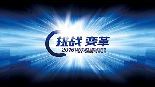 2016年Cocos春季开发者大会召开,王哲宣布三方面新动向