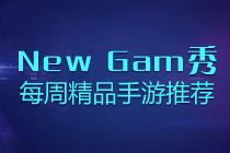 #New Game秀#每周精品手游推荐