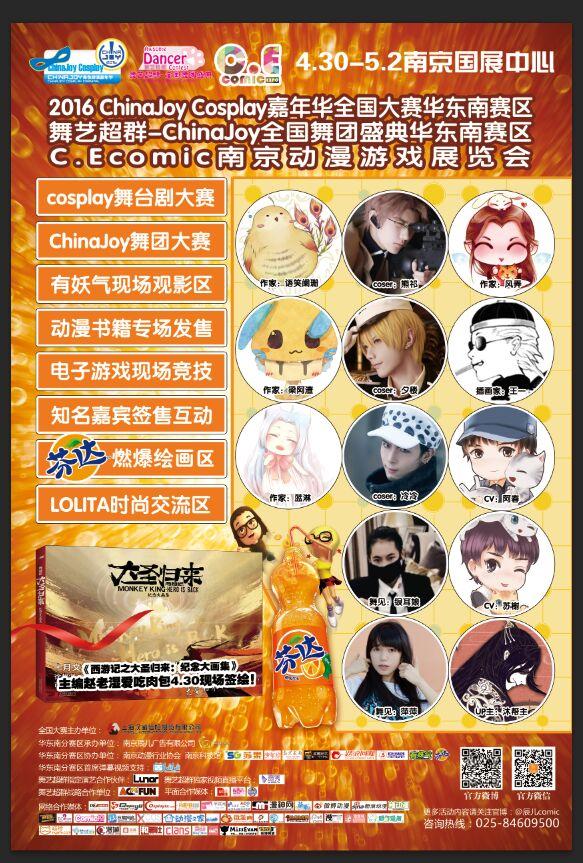 ChinaJoy超级联赛华东南赛区晋级赛燃爆金陵