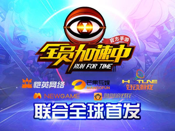 芒果互娱恺英网络联合首发,《全员加速中》同名手游正式上线