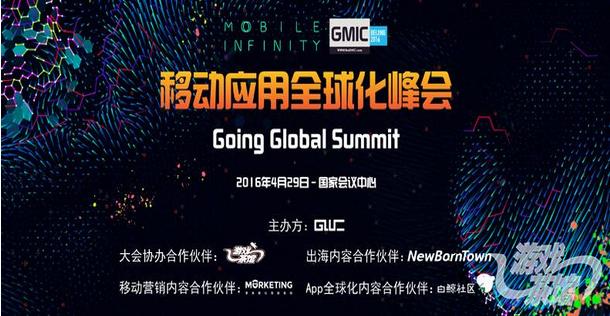 2016年GMIC全球移动互联网大会今日在京开幕