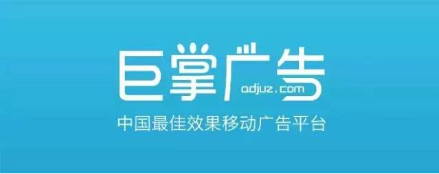 巨掌广告公司将在2016ChinaJoyBTOB展区再续精彩