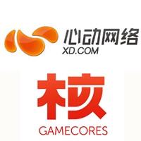 【茶馆日报】心动网络全资子公司25万元投资机核网