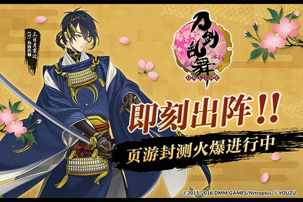 《刀剑乱舞-ONLINE-》中文版封测开局火爆 二次元游戏迎持续爆发
