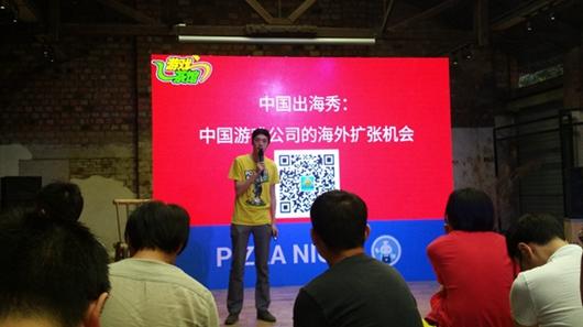 Google Play成长之星活动 游戏茶馆王佳伦分析出海之路