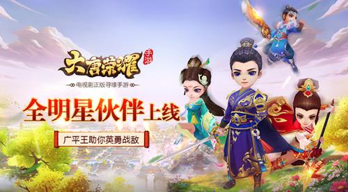 《大唐荣耀》手游明星伙伴上线 广平王助你英勇战敌