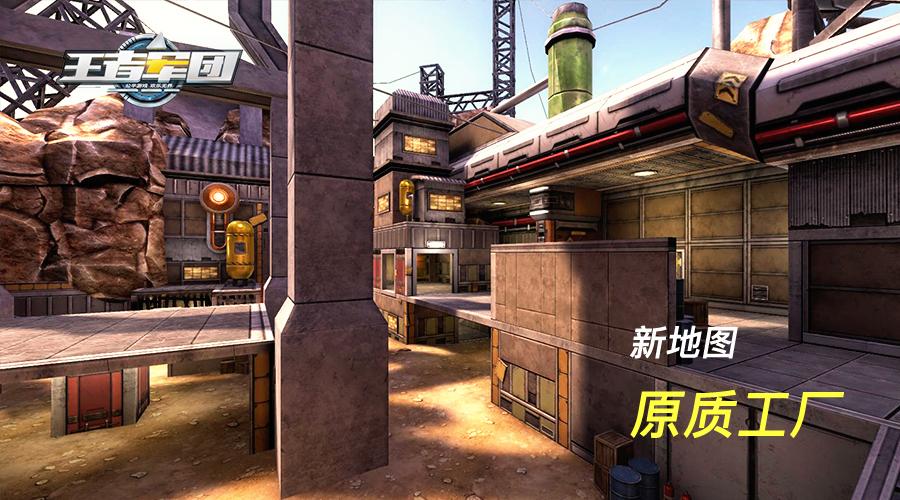 《王者军团》新地图-原质工厂震撼来袭