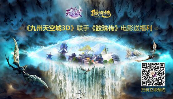 祖龙娱乐《九州天空城3D》联动电影《鲛珠传》 预约送萌宠鸥咔