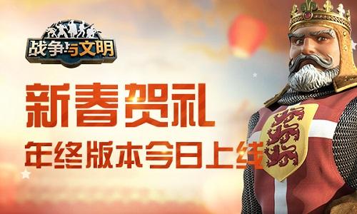 新春贺礼 《战争与文明》年终版本今日上线