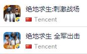 """腾讯系手游霸榜春节档,天美光子""""吃鸡""""大战胜负已分?"""