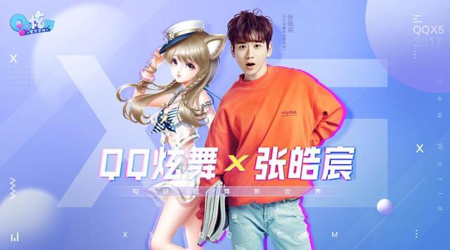 以社交为引渗透时尚与泛娱乐《QQ炫舞》手游营销复盘