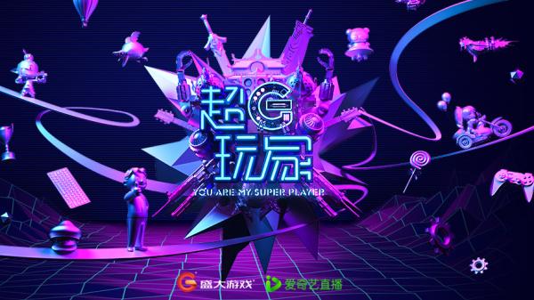 更多精彩来袭 盛大游戏2018ChinaJoy跨界合作福利大揭秘