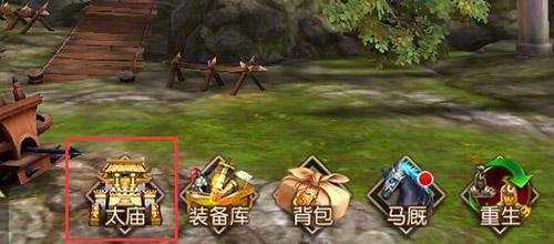 《一骑当千2》太庙系统介绍