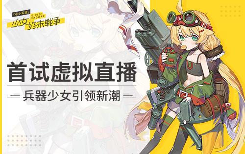 《小小军姬》首试虚拟直播 兵器少女引领新潮