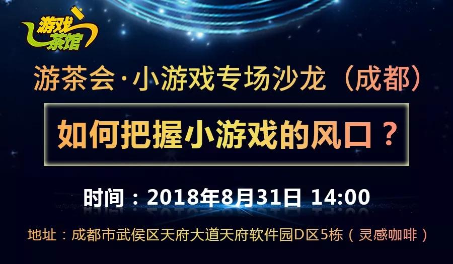 游茶会·小游戏专场沙龙(成都) 嘉宾曝光 报名持续进行中