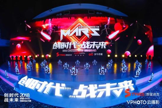 2018群星MARS创新创业大赛正式启动