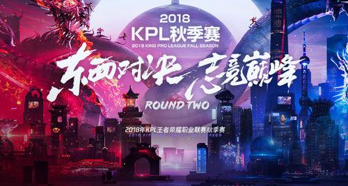 王者荣耀KPL秋季赛第四周赛事来袭,斗鱼全程直播与你欢度国庆